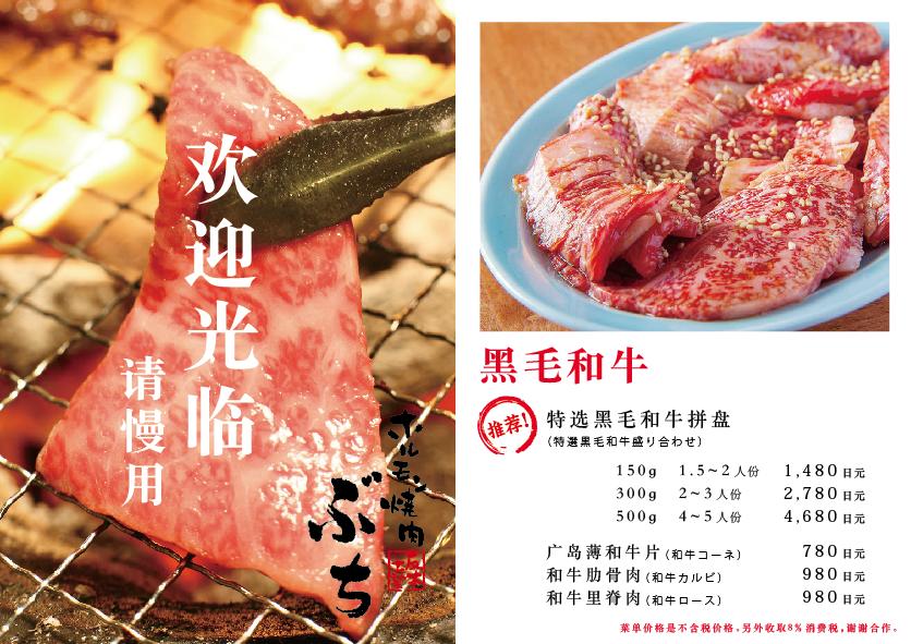 buchi_menu_01