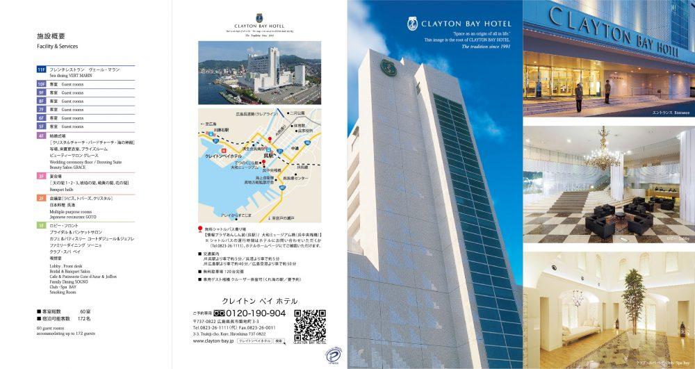 clayton_brochure_1607_p01